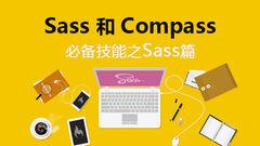 Sass和Compass必备技能之Sass篇